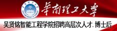 华南理工大学吴贤铭智能工程学院招聘